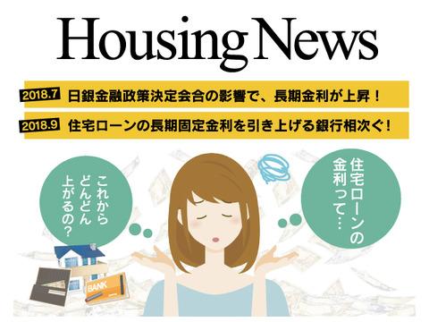 20180920住宅ローン選び