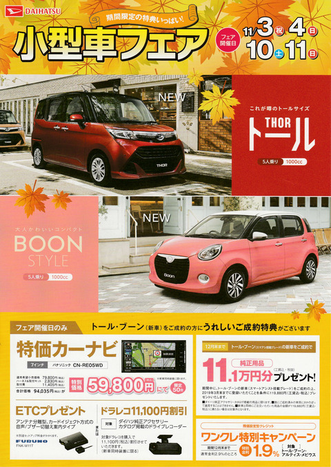 11月小型車フェア