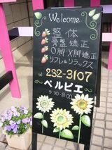 welcomeboard