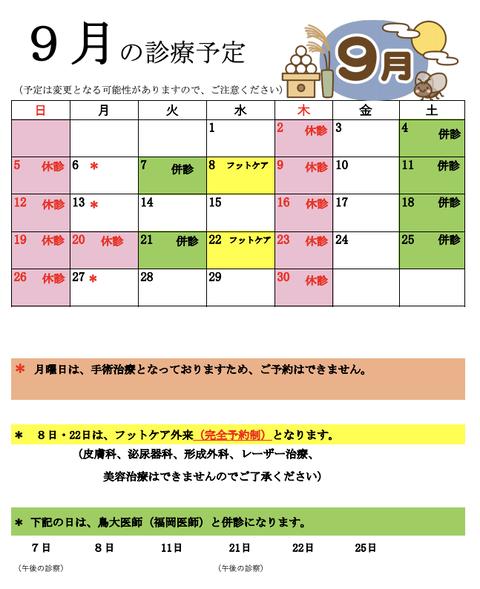 スクリーンショット 2021-09-03 10.55.27