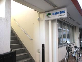 中野区林歯科医院・建物195