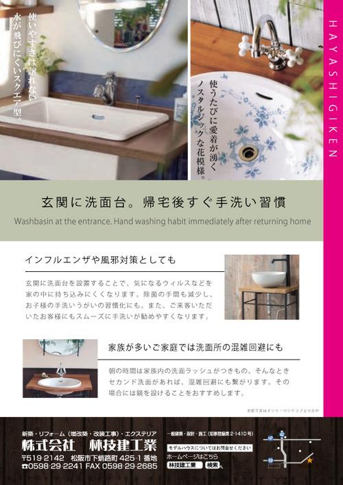 WEB用チラシ�(玄関に手洗い)_g