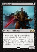 漆黒軍の騎士