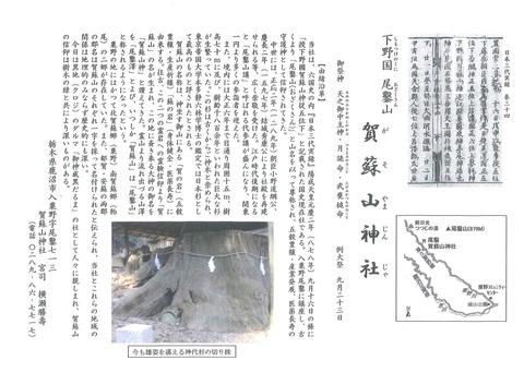 賀蘇山 神社 2