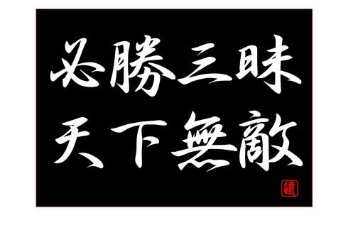 必勝三昧天下無敵 2018.1.8