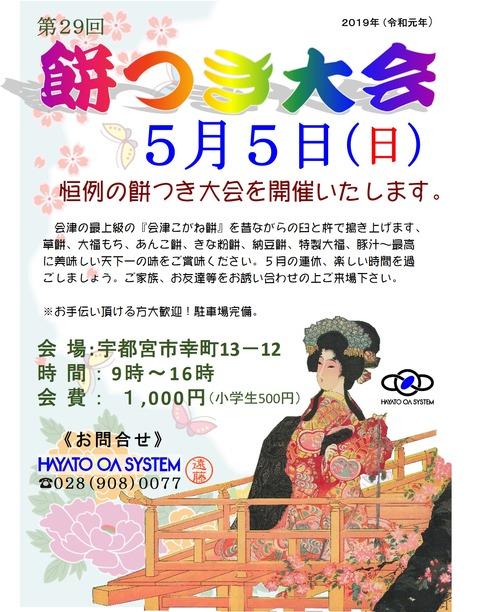 第29回餅つき大会 2019.4.12