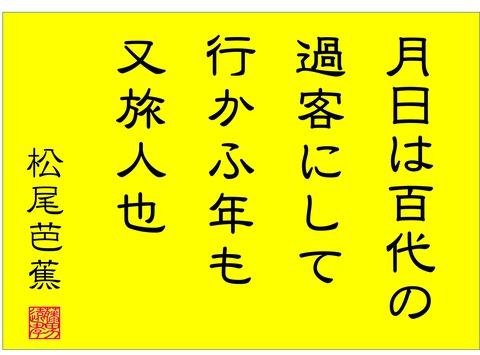 月日は 松尾芭蕉