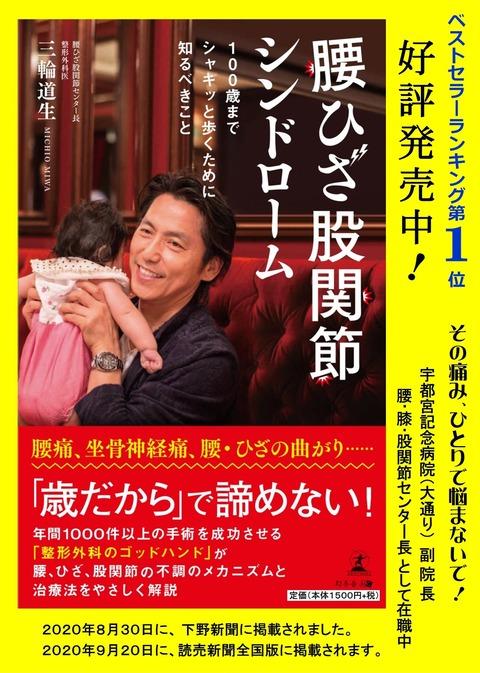 miwa Dr2020.9.14