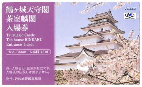 鶴ヶ城 チケット 2018.6.2