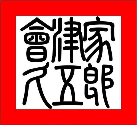 會津家久五郎