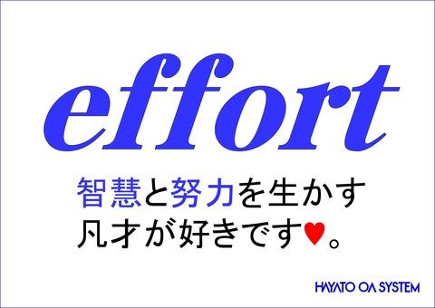 effort6