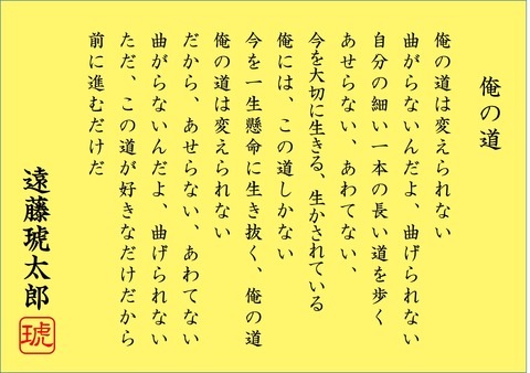 俺の道 pp2018.6.26.