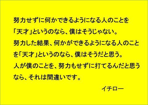 いい言葉4