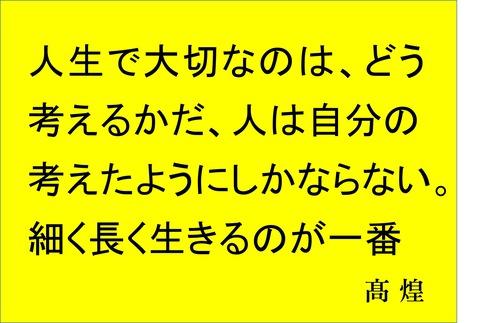 良い言葉8