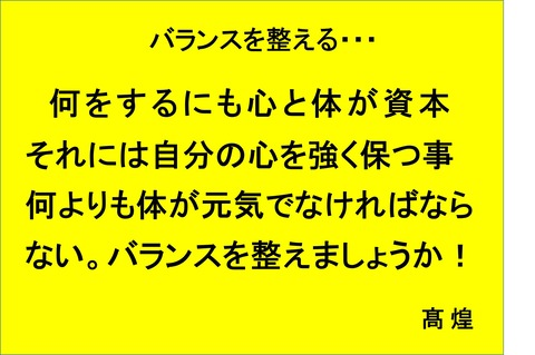 バランス・・・20.9.14