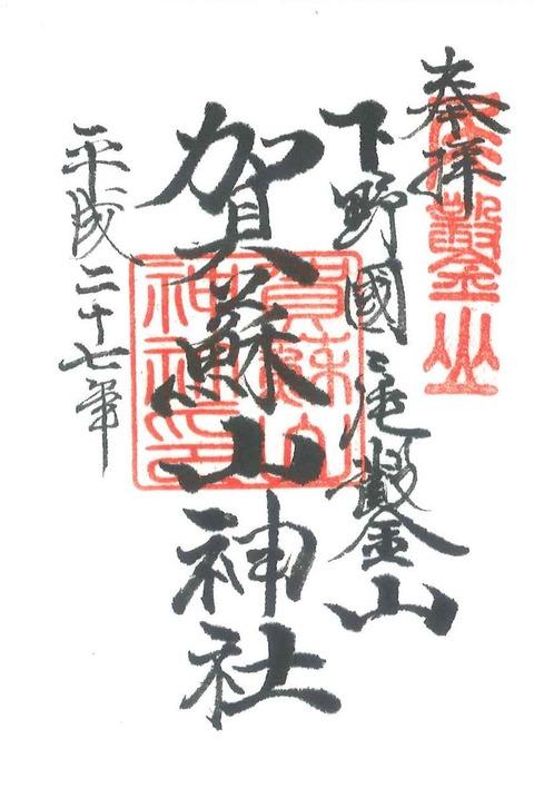 賀蘇山 神社 3