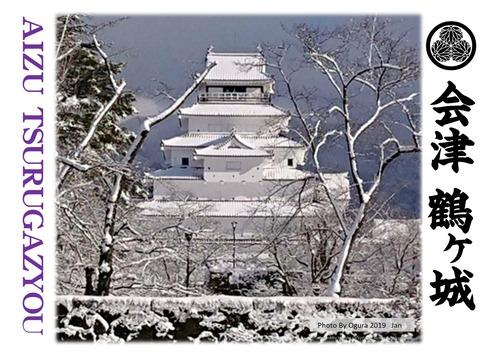 鶴ヶ城 jpg 1
