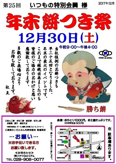 30 餅つき祭 JPG チラシ