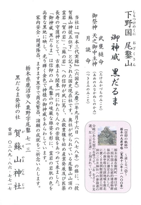 賀蘇山 神社 1
