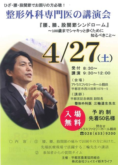 三輪Dr 2019.4.27