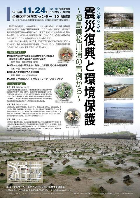 震災復興と環境保護シンポジウムが開催されました