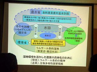 講演会:宮城県の湿地の条約登録に携わって~松川浦も目指せ、ラムサール条約!第5弾~