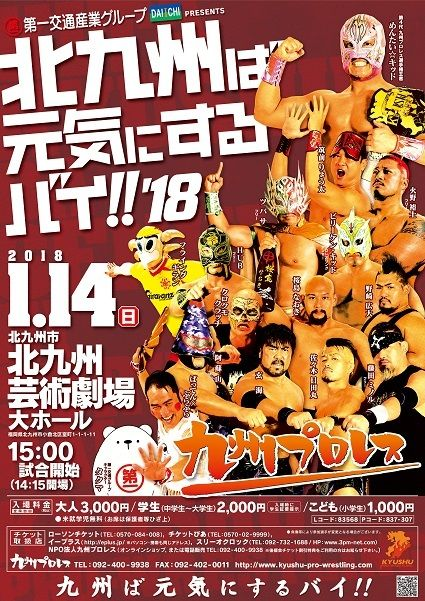 KITAKYU_poster_3