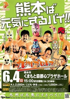 kumamoto17_poster_2