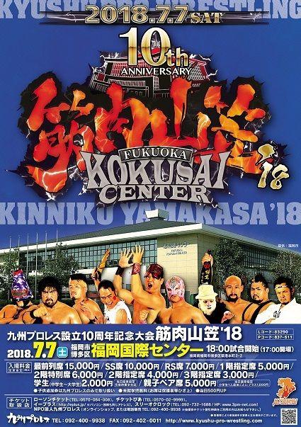 YAMAKASA_poster_A_3