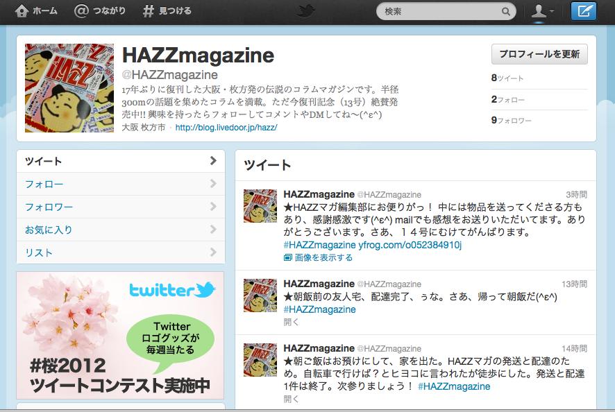 hazz_tw