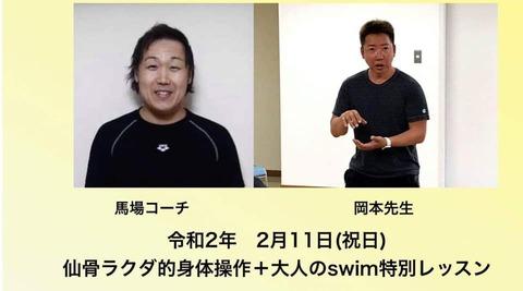 仙骨らくだ的身体操作+大人のSWIM特別レッスン