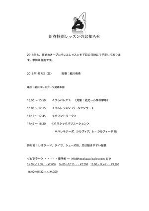 新春レッスンのお知らせ2018out