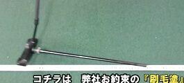 ((パッティングストローク 振り子 VS 刷毛塗_Moment(5)