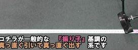 ((パッティングストローク 振り子 VS 刷毛塗_Moment(2)