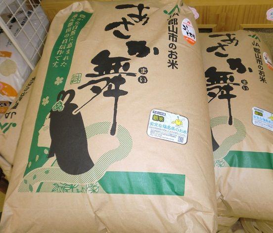 あさか米玄米コシヒカリ002