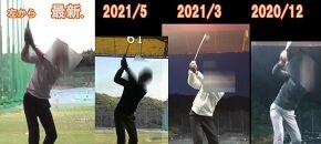 【#ゴルフスイング】 Kさんのスイング変遷 完全通信講座_Moment