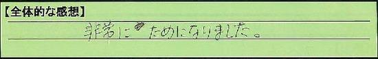 27_zentai_thibakenithikawashi_masuda