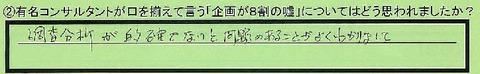 07kikak-saitamakenkasugun-ishikawa