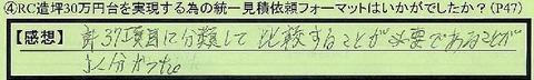05mitumori-tokyotoootaku-he
