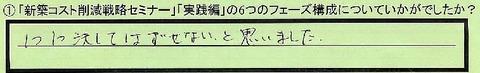 06kousei-saitamakenageoshi-hayakawa