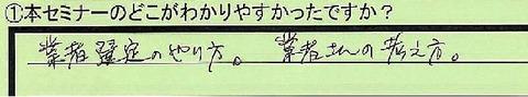 15wakariuasui-kanagawakenyokohamashi-dk