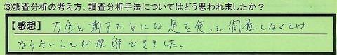 07cyousabunseki-tokyotosetagayaku-sugeta