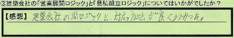 06rojiku-tokyotoootaku-he