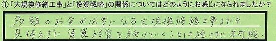 17_kankei_tokyotoadadachiku_sato