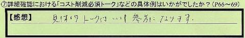 07toku-tokyotonerimaku-tokumei