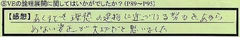 06ronritenkai-saitamakenageoshi-hayakawa