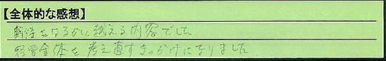 08zentai_miyazakikenkurokawagun_st