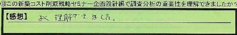 06jyuuyousei-aichikennagoyashi-im