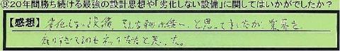 02rekka-shizuokakenatamishi-rikiishi