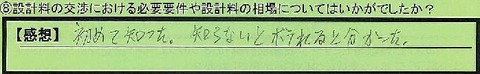 16sekkeiryou-tokyotoootaku-hariya